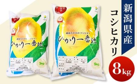 75-2N081新潟県長岡産コシヒカリ8kg(特別栽培米)