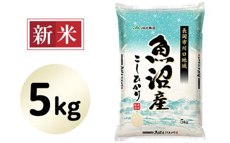 P05-1北魚沼産コシヒカリ(長岡川口地域)5kg