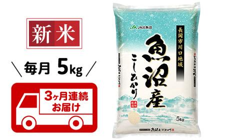 PM05-3【3ヶ月連続お届け】北魚沼産コシヒカリ(長岡川口地域)5kg+無洗米300g×3袋