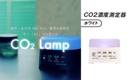 K2-02【ホワイト】 CO2濃度測定器「CO2 Lamp」