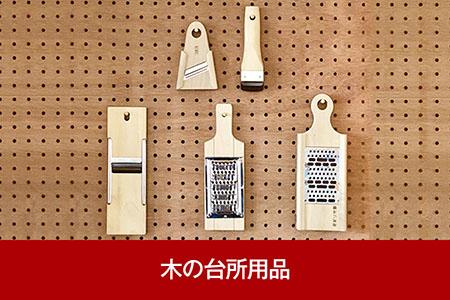 【010P004】木の台所用品