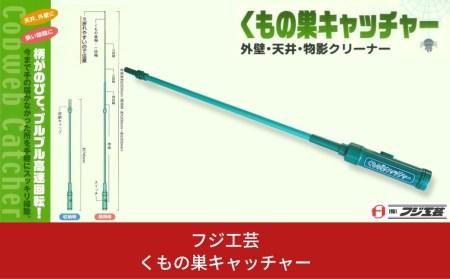 【010P016】くもの巣キャッチャー