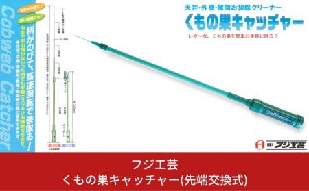 【012P012】くもの巣キャッチャー(先端交換式)