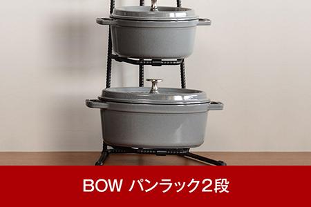 【013P004】BOW パンラック2段