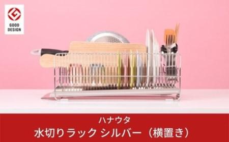 【025P001】[ハナウタ] おしゃれなステンレス製キッチン用品 水切りラック 横置 シルバー