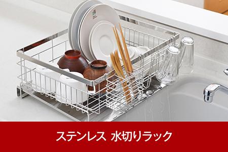 【012P018】[内山産業] ステンレス製キッチン用品 水切りラック
