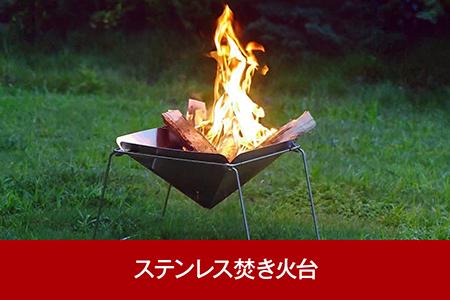 【017P012】[内山産業] キャンプ用品 ステンレス焚火台(焚き火台)