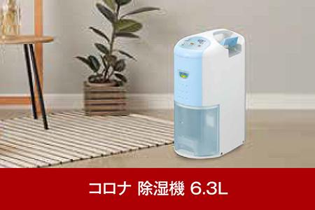 【065P002】[コロナ] 手軽に除湿 しっかり衣類乾燥ができるコンパクトタイプ 除湿機 6.3L