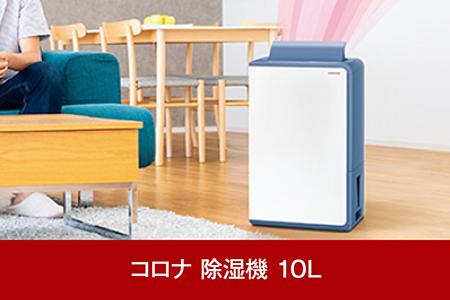 【119P001】[コロナ] スピーディな衣類乾燥 広いリビングの除湿におすすめ 除湿機 10L