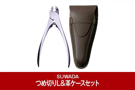 【025P005】[SUWADA(スワダ)] つめ切り クラシック L(シルバー)&革ケース(茶)セット