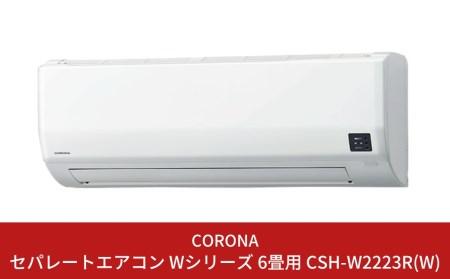 【252P001】[コロナ] エアコン 本体のみ(工事別) 6畳用 単相100V CSH-W2221R(W) 2WAY除湿&パワフル暖房 リララWシリーズ