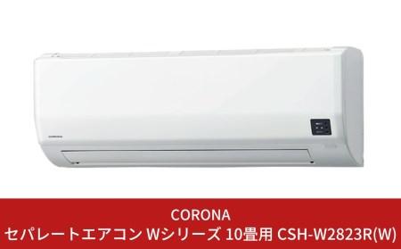 【307P001】[コロナ] エアコン  本体のみ(工事別)10畳用 単相100V CSH-W2821R(W) 2WAY除湿&パワフル暖房 リララWシリーズ