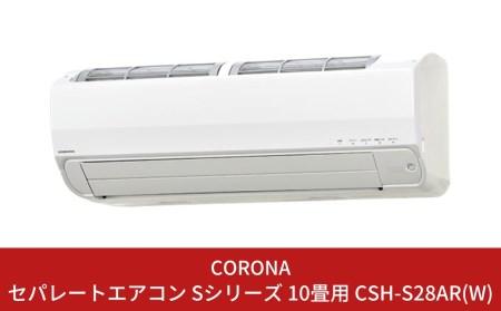 【466P001】[コロナ] エアコン  本体のみ(工事別)10畳用 単相100V CSH-S2821R(W) 省エネ&清潔機能充実 リララSシリーズ