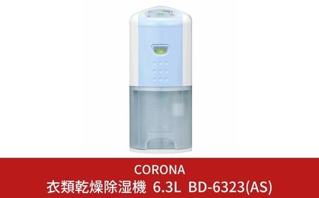 【065P003】[コロナ] スピーディな衣類乾燥におすすめ 除湿機 7畳(50Hz)/8畳(60Hz) BD-631(AS)