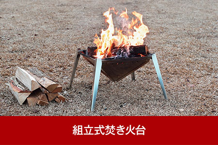 【055P010】[UCCHI'S] キャンプ用品 組立式焚き火台(焚火台)