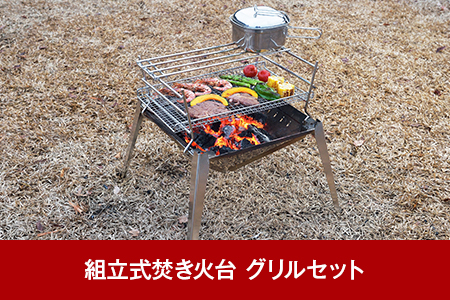 【074P002】[UCCHI'S] キャンプ用品 組立式焚き火台(焚火台) グリルセット