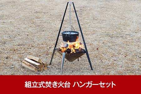【100P011】[UCCHI'S] キャンプ用品 組立式焚き火台(焚火台) ハンガーセット