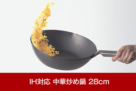 【015P056】[eN] IH対応 中華炒め鍋(中華鍋) 28cm