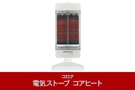 【081P002】[コロナ] 電気ストーブ コアヒート 1150W ホワイト CH-1221R(W)