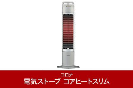 【056P005】[コロナ] 電気ストーブ コアヒートスリム 900W シルバー CH-921R(S)