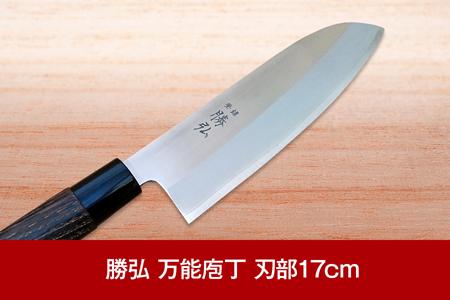 【01-017】勝弘 万能庖丁 刃部17cm