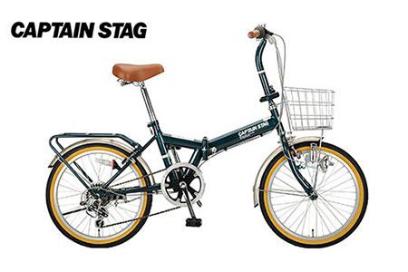 【04-028】キャプテンスタッグ 20インチ折りたたみ自転車 ダークグリーン