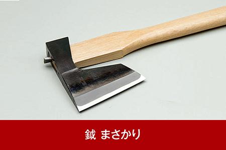 【020P006】鉞(まさかり)