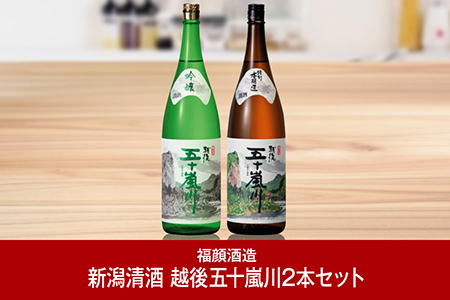 【020P022】福顔 越後五十嵐川2本セット