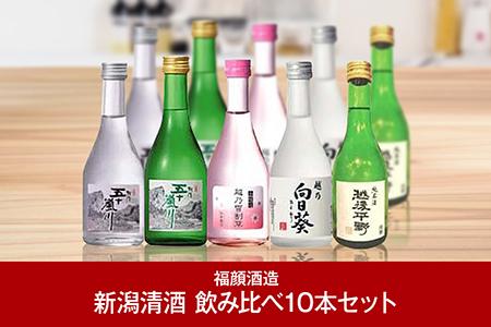【020P023】福顔 日本酒飲み比べ10本セット