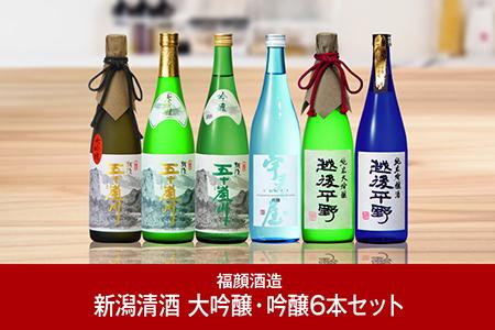 【060P002】福顔 大吟醸・吟醸6本セット