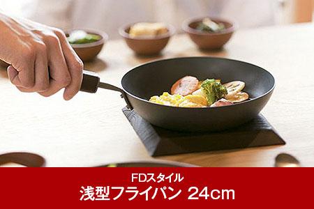 【020P058】FDスタイル 浅型フライパン24cm