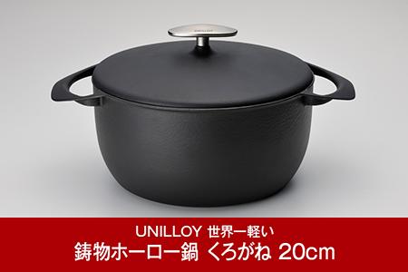 【060P011】[UNILLOY(ユニロイ)] キャセロール(ホーロー鍋) 20cm くろがね