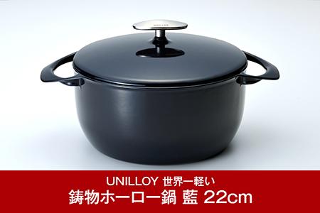 【080P003】UNILLOY キャセロール22cm 藍