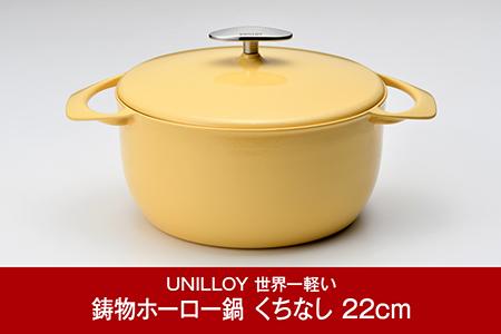 【085P006】[UNILLOY(ユニロイ)] キャセロール(ホーロー鍋) 22cm くちなし