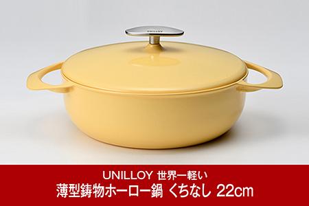 【080P011】UNILLOY キャセロール浅型22cm くちなし