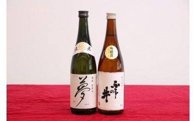 E55 純米酒・吟醸酒セット(市島×ふじの井)
