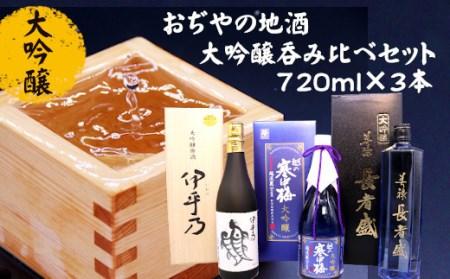 おぢやの地酒大吟醸呑み比べセット720ml×3本