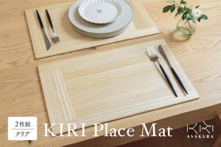 【2633-0062】お手入れ簡単・天然木ランチョンマット/KIRI Place Mat クリア×2枚組