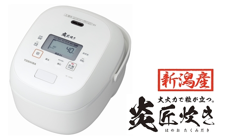 【2633-0212】[新潟産]東芝真空IHジャー炊飯器 RC-10VRR(W) 5.5合