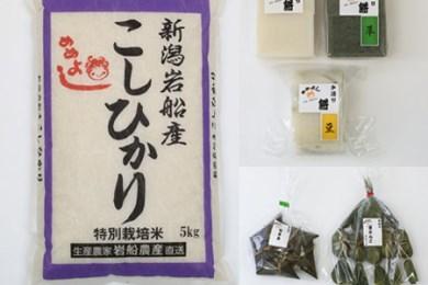 D-5 特別栽培米岩船産コシヒカリ(年12回コース 月1回)