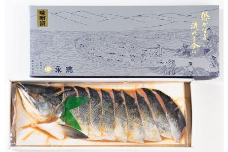 A312 秋鮭半身姿造りの味噌漬