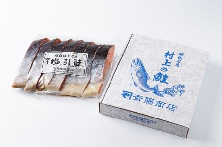 A4020 塩引鮭切り身7切