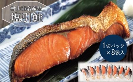 A4022 塩引鮭切身A