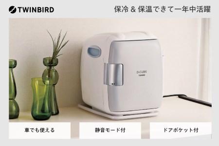 2電源式コンパクト電子保冷保温ボックス D-CUBE S (HR-DB06GY)