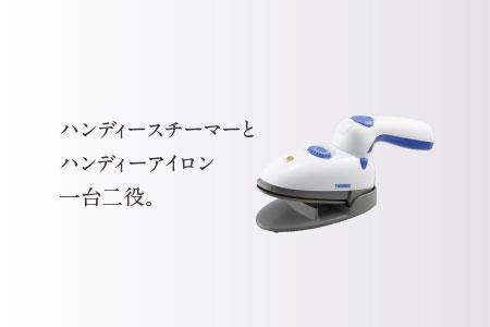 ハンディーアイロン&スチーマー(SA-4093BL)