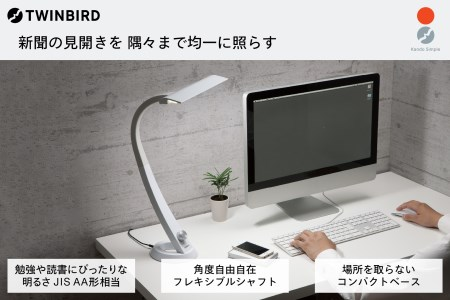 LEDデスクライト Airled (LE-H841W)