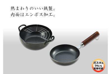 7041410 木柄フライパン18cm & 天ぷら鍋20cm