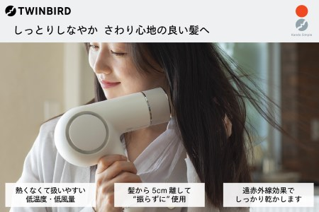 ケアドライヤー(TB-G008JPW)
