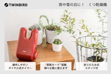 くつ乾燥機(SD-4546R)