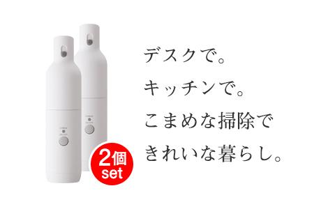 ボトル型クリーナー 2個セット(HC-E205W×2)